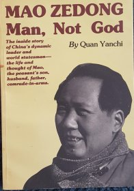 Mao Zedong : Man, Not God by Quan Yanchi - Paperback USED Like New Condition