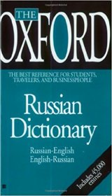 The Oxford Russian Dictionary - Compact Paperback Edition