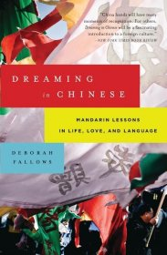 Dreaming in Chinese by Deborah Fallows - Paperback Memoir